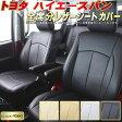 シートカバー ハイエースバン CLAZZIO Neo 車種専用 ハイエースシートカバー