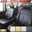 シートカバー ハイエースワゴン(200系/2列分) CLAZZIO Neo 車種専用 ハイエースワゴンシートカバー