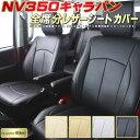 シートカバーNV350キャラバン 日産 E26系 クラッツィオ・ネオ CLAZZIO Neo NV350キャラバンシートカバー カーシート 防水シートカバー