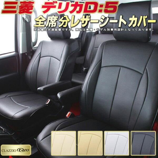 シートカバーデリカD:5 三菱 CV1W/CV2W/CV4W/CV5W クラッツィオ・ネオ CLAZZIO Neo デリカD:5シートカバー カーシート 防水シートカバー