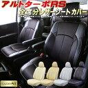 シートカバー アルトターボRS メッシュ生地仕様 CLAZZIO Air 軽自動車 アルトターボRSシートカバー