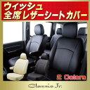 シートカバーウィッシュ トヨタ 20系/10系 クラッツィオ CLAZZIO Jr. ウィッシュシートカバー カーシート 車シートカバー