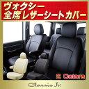 シートカバーヴォクシー トヨタ 80系/70系/60系 クラッツィオ CLAZZIO Jr. ヴォクシーシートカバー カーシート 車シートカバー