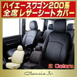 シートカバー ハイエースワゴン(200系/2列分) CLAZZIO Jr. 車種専用 ハイエースワゴンシートカバー