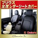 シートカバープリウス 50系 30系 20系 トヨタ クラッツィオ CLAZZIO Jr. プリウスシートカバー カーシート 車シートカバー
