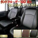 ランドクルーザー100シートカバー 8人乗り トヨタ 100系UZJ100W クラッツィオ ジュニア CLAZZIO Jr. シートカバーランクル100 高品質BioPVCレザーシート カーシートカーパーツ 車シートカバー