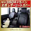 シートカバーNV350キャラバン 日産 E26系 クラッツィオ CLAZZIO Jr. NV350キャラバンシートカバー カーシート 車シートカバー