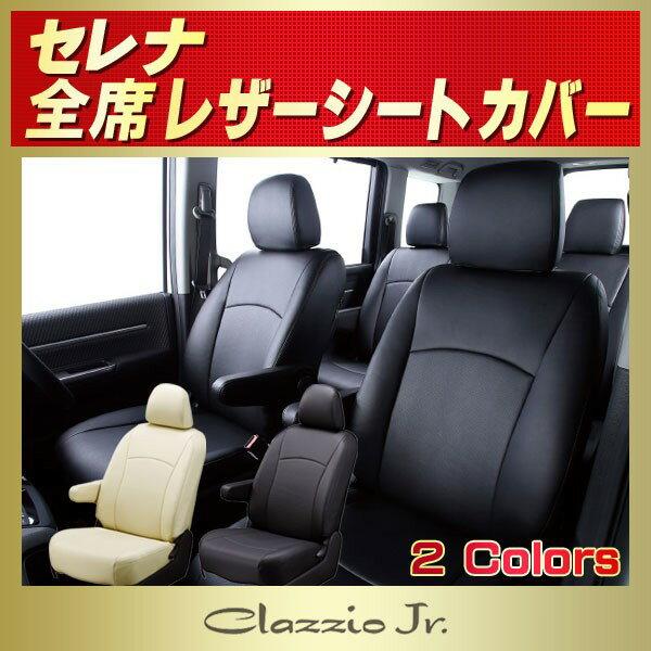 シートカバーセレナ 日産 C27/C26/C25/C24 クラッツィオ CLAZZIO Jr. セレナシートカバー カーシート 車シートカバー