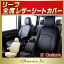 シートカバーリーフ 日産 クラッツィオ CLAZZIO Jr. リーフシートカバー カーシート 車シートカバー