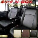 NBOXシートカバー NボックスN-BOX ホンダ JF3/JF4/JF1/JF2 クラッツィオ CLAZZIO Jr. 全席シートカバーNBOX 高品質BioPVCレザーシート 純正シート保護 車シートカバー 軽自動車