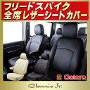 シートカバーフリードスパイク ホンダ GB3/GB4 クラッツィオ CLAZZIO Jr. フリードスパイクシートカバー カーシートカーパーツ 革調レザーシートカバー車