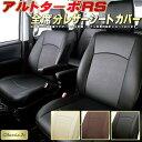 シートカバー アルトターボRS CLAZZIO Jr. 軽自動車 アルトターボRSシートカバー