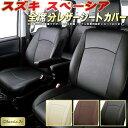 スペーシア シートカバー スズキ MK32S/MK42S クラッツィオ ジュニア CLAZZIO Jr. シートカバースペーシア 高品質BioPVCレザーシート 車シート カーシートカーパーツ 車シートカバー 軽自動車
