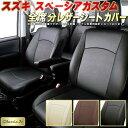 スペーシアカスタム シートカバー スズキ MK32S/MK42S クラッツィオ ジュニア CLAZZIO Jr. シートカバースペーシアカスタム 高品質BioPVCレザーシート 車シート カーシートカーパーツ 車シートカバー 軽自動車