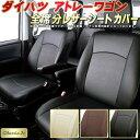 シートカバーアトレーワゴン ダイハツ S321G/S331G/S320G/S330G クラッツィオ CLAZZIO Jr. アトレーワゴンシートカバー カーシート 車シートカバー 軽自動車