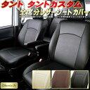 シートカバータント/タントカスタム ダイハツ LA600S/L375S/L350S他 クラッツィオ CLAZZIO Jr. タントシートカバー カーシート 車シートカバー 軽自動車