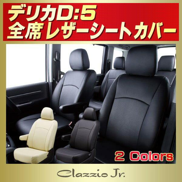 シートカバーデリカD:5 三菱 CV1W/CV2W/CV4W/CV5W クラッツィオ CLAZZIO Jr. デリカD:5シートカバー カーシート 車シートカバー
