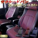 クラッツィオ・クロス シートカバーサクシードバン トヨタ 160系 メッシュ生地クロス織り CLAZZIO X サクシードバンシートカバー 車シートカバー