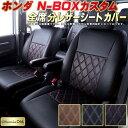 シートカバーNBOXカスタム ホンダ JF1/JF2 クラッツィオ・ダイヤ Clazzio DIA NBOXカスタムシートカバー 車シートカバー 軽自動車
