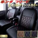 フリードシートカバー 6人/7人/8人 ホンダ GB5/GB6/GB3/GB4 クラッツィオ ダイヤ Clazzio DIA シートカバーフリード 高反発スポンジ ドレスアップにおすすめ 座席カバー 車シートカバー