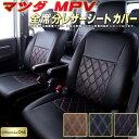 シートカバーMPV マツダ LY3P/LW系 クラッツィオ・ダイヤ Clazzio DIA MPVシートカバー 車シートカバー