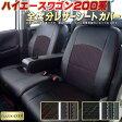 シートカバー ハイエースワゴン(200系/2列分) CLAZZIO Cool 車種専用 ハイエースワゴンシートカバー