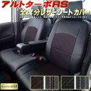 シートカバー アルトターボRS CLAZZIO Cool 軽自動車 アルトターボRSシートカバー