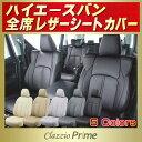 シートカバーハイエースバン トヨタ 高級ソフトBioPVCレザー仕様 Clazzio Prime ハイエースシートカバー 車シートカバー