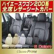シートカバー ハイエースワゴン(200系/2列分) Clazzio Prime 車種専用 ハイエースワゴンシートカバー