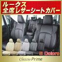 シートカバー ルークス Clazzio Prime 軽自動車 ルークスシートカバー