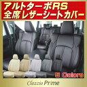 シートカバー アルトターボRS Clazzio Prime 軽自動車 アルトターボRSシートカバー