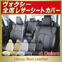 シートカバー ヴォクシー Clazzio Real Leather 車種専用 ヴォクシーシートカバー