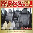 シートカバー ハイエースワゴン(200系/2列分) Clazzio Real Leather 車種専用 ハイエースワゴンシートカバー