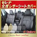 シートカバーセレナ 日産 C27/C26/C25/C24 高級本革仕様 Clazzio Real Leather セレナ本革シートカバー クラッツィオ・リアルレザー