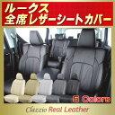 シートカバー ルークス Clazzio Real Leather 軽自動車 ルークスシートカバー