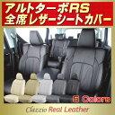 シートカバー アルトターボRS Clazzio Real Leather 軽自動車 アルトターボRSシートカバー