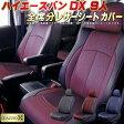 シートカバー ハイエースバン(DX 9人乗り) メッシュ生地クロス織り CLAZZIO X 車種専用 ハイエースシートカバー
