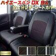 シートカバー ハイエースバン(DX 9人乗り) CLAZZIO Cool 車種専用 ハイエースシートカバー
