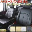 シートカバー ハイエースバン(DX 9人乗り) CLAZZIO Neo 車種専用 ハイエースシートカバー