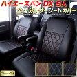 シートカバー ハイエースバン(DX 9人乗り) Clazzio DIA 車種専用 ハイエースシートカバー