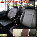 シートカバームーヴキャンバス ダイハツ LA800S/LA810S クラッツィオ CLAZZIO Jr. ムーヴキャンバスシートカバー カーシート 車シートカバー 軽自動車
