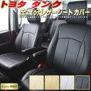 タンクシートカバー トヨタ M900A/M910A クラッツィオ ネオ CLAZZIO Neo シートカバータンク カーシート 防水カバーシート 純正シート保護 車内アクセサリー 車シートカバー