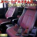 クラッツィオ・クロス シートカバースペーシアカスタムZ スズキ MK42S メッシュ生地クロス織り CLAZZIO X スペーシアカスタムZシートカバー 車シートカバー 軽自動車