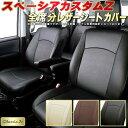 スペーシアカスタムZ シートカバー スズキ MK42S クラッツィオ ジュニア CLAZZIO Jr. シートカバースペーシアカスタムZ 高品質BioPVCレザーシート 車シート カーシートカーパーツ 車シートカバー 軽自動車