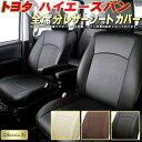 ハイエースシートカバー トヨタ 200系/100系 クラッツィオ CLAZZIO Jr. シートカバーハイエースバン 高品質BioPVCレザーシート カーシートカーパーツ 車カバーシート 座席カバー 純正シート保護 車シートカバー