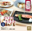 【真魚亭】海鮮 お魚お惣菜セット8パック 内祝い 一人暮らし ご飯のお供 惣菜 詰め合わせ