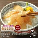 ふぐ丼 当店美味しさランキングダントツ1位海鮮讃岐でんぶく炙りべっこう丼6パック日