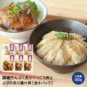 海鮮讃岐でんぶく炙りべっこう丼とぶりの炙り漬け丼各3袋、全6袋詰め合わせ 海鮮丼 セ
