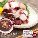 【さぬき蛸カット】100g×5パック 小分け ボイルだこ ブ...