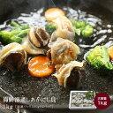 【魚食生活】あかにし貝500g×2パック 5,400円以上で...